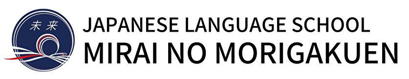 Japanese Language School | MIRAI NO MORI GAKUEN